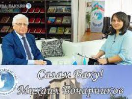 Посол России в Азербайджане Михаил Бочарников в проекте «Салам, Баку!»: Русские и азербайджанцы — близкие люди (видео)