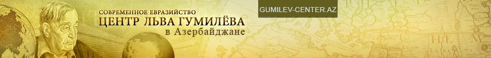 Центр Льва Гумилева в Азербайджане