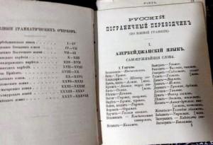 """""""Пограничный переводчик"""". III том. Издан в Петербурге в 1890 году. В том включено 12 языков, по алфавиту первым идет азербайджанский язык."""